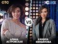 Алина Астровская vs Камила Измайлова | Шоу Успех