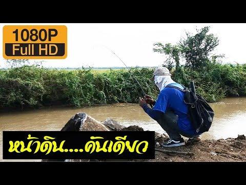 ตกปลา [ EP15 ] เข้าหมายธรรมชาติ ด้วยเบ็ด1คัน  / Natural Fishing With 1 Fishing Rod