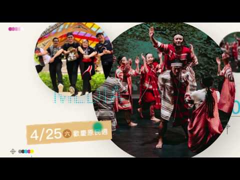 2020上半年假日廣場—音樂Party Go_影音連結