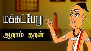 Makkatperu 6th Kural Thirukkural Kathaigal Tamil Stories for Kids