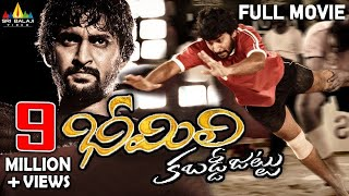 Bheemili Kabaddi Jattu | Telugu Latest Full Movies | Nani, Saranya | Sri Balaji Video