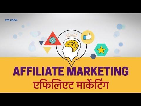 Affiliate Marketing in Hindi. Affiliate Marketing kya hai? Affiliate Marketing se paise kaise kamaye