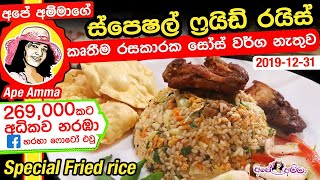 Special chicken fried rice by Apé Amma