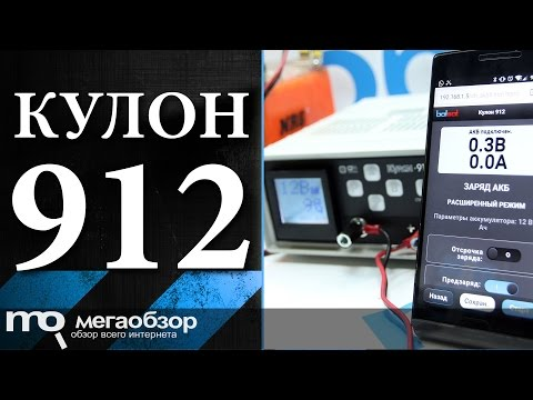 Обзор зарядки Кулон 912