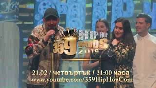 359 Hip Hop Awards 2019 PROMO