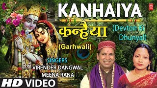 Kanhaiya I Garhwali Krishna Bhajan I VIRENDER DANGWAL,MEENA RANA I Full HD I Devton Ki Dhunyal