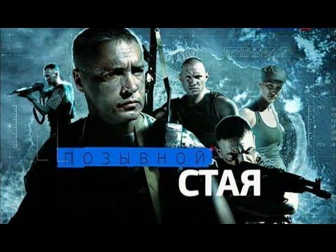 """Позывной """"Стая"""" 3 сезон 2015. Трейлер"""