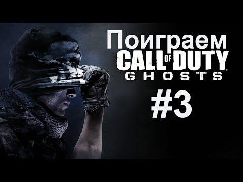 Поиграем в мультиплеер Call of Duty: Ghosts: Часть 3 - Кругом джунгли
