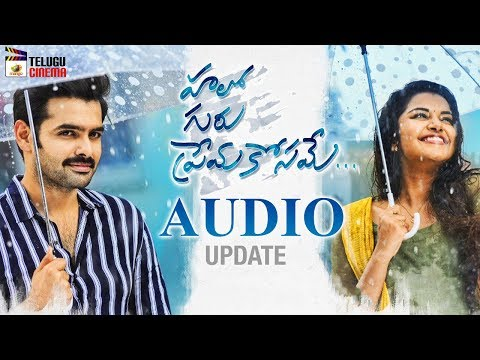 Hello Guru Prema Kosame Movie AUDIO update | Ram | Anupama Parameswaran | Dil Raju | Telugu Cinema