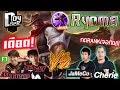 ROV:Ryoma ปะทะ! IBEC JaMeCo,Cherie อย่างเดือด! ft.ASD Guy,Cream thumbnail
