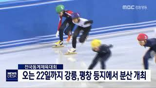 제100회 전국동계체육대회 개막 ~22일까지