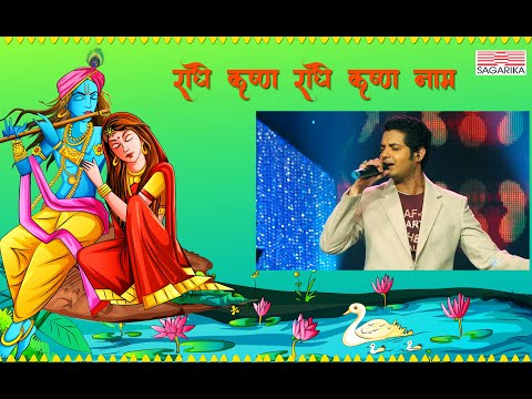 Swapnil Bandodkars Radhe Krushna Naam On Sagarika Music.vob video