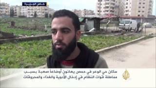 النظام السوري يحرم سكان حي الوعر بحمص من الدواء والغذاء