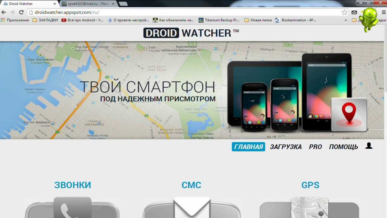 Программа слежения за телефоном для iphone