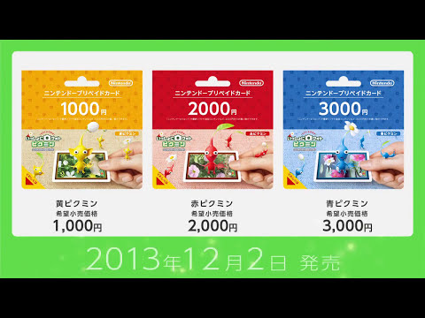 A Look at the eShop AR Cards in Japan - Animal Crossing, Pikmin
