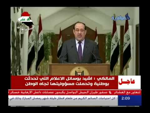 Weekly Address by Iraqi PM Nouri al-Maliki 2.7.14