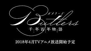 Butlers: Chitose Momotose Monogatari video 2