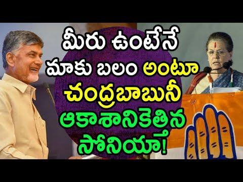 Sonia Gandhi Message To CM Chandrababu Naidu | Telangana Elections | Mahakutami | Trending Telugu