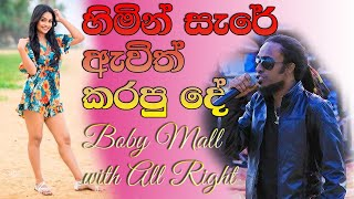 Himin Sere Awith Oya Bobby Male AllRight Live