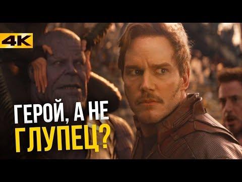 Зачем Marvel убила Мстителей? Ответы на вопросы Войны Бесконечности.