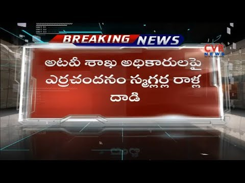 Smugglers Attack forest officers in Seshachalam forest | CVR News