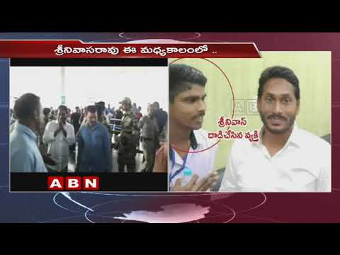 Political Leaders Responds on YS Jagan incident | Minister KTR | MP Kavitha