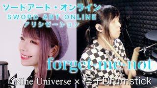 ソードアート オンライン アリシゼーション Reona Forget Me Not Nine Universe Feat 桿子 Drumstick Sao
