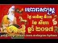 Video ហោរាសាស្រ្តសម្រាប់ថ្ងៃ អាទិត្យ ទី០៣ ខែកញ្ញា ឆ្នាំ២០១៧,Khmer Horoscope on Sunday September 2017