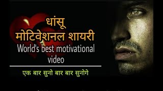best motivational quotes in hindi inspirational video by Md motivation