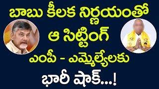 బాబు కీలక నిర్ణయంతో ఆ సిట్టింగ్ ఎంపీ - ఎమ్మెల్యేలకు భారీ షాక్ ..! | Chandra Babu New Plan | Rayapati