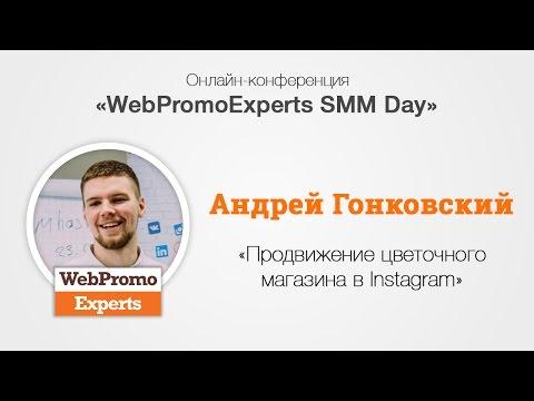 Продвижение цветочного магазина в Instagram. WebPromoExperts SMM Day 20.10.2016