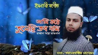 Islamic Song 2017 (আমি কন্ঠে তুলেছি তব নাম) Ami konthe tolesi tobu nam Best song of Islam