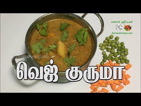 வெஜ் குருமா | Veg kurma | Samyalkurippu
