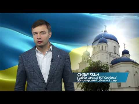 Привітання Сидора Кізіна зі святом Покрови Пресвятої Богородиці