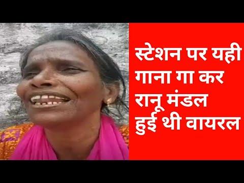 रानू मंडल का स्टेशन वाला original video