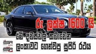 Sri Lankan businessman Dhammika Perera new Bentley Mulsanne