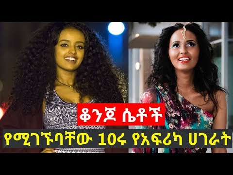 Ethiopia: ቆነጃጂት ሴቶች የሚገኙባቸው 10ሩ የአፍሪካ ሀገራት ይፋ ተደረጉ