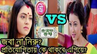 প্রতিযোগিতায় জবাকে কি হারিয়ে দেবে নিরু? zee Bangla serial stree star jalsha serial ke apon ke por