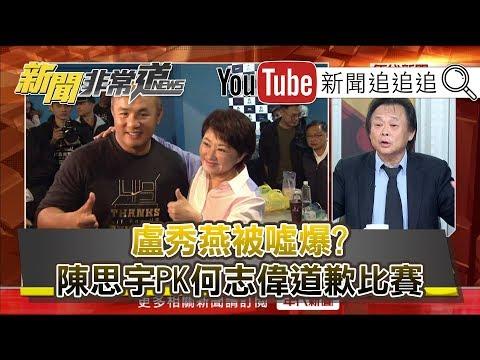 台灣-新聞非常道-20181217 盧秀燕被噓爆?陳思宇PK何志偉道歉比賽?