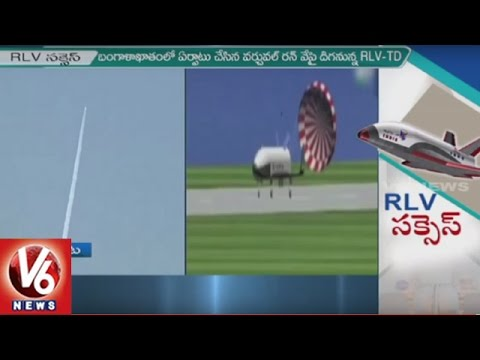 India Launches First Indigenous Space Shuttle RLV-TD From Sriharikota | V6 News