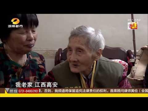 尋情記20170815期 烽火照故鄉 九旬抗戰女兵的最後一次超清版