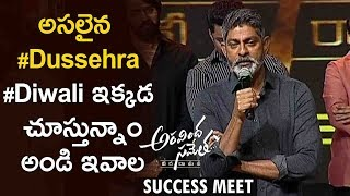 Jagapathi Babu Speech @ Aravinda Sametha Success Meet
