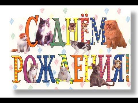 Открытки с днем рождения ветеринара 35