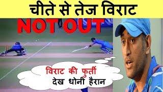 Virat Kohli की चीते जैसी फुर्ती देख MS Dhoni हैरान || India Vs Sri Lanka 4th ODI Cricket Match