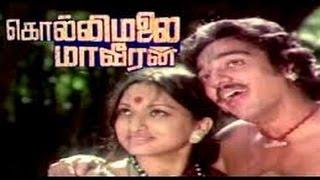 Kolli Malai Maaveeran | Kamal Hassan, Lakshmi | Tamil Movie HD