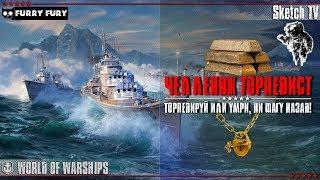 ЧЕЛЛЕНДЖ ТОРПЕДИСТ! World of Warships. Sketch TV