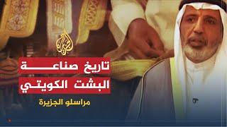 مراسلو الجزيرة- عراقة السجاد الأرميني وخصوصية الرشايدة بالسودان