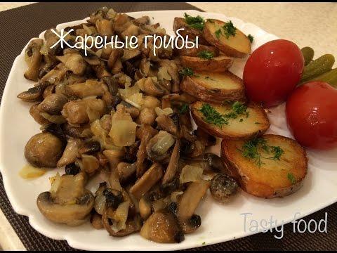 Жареные грибы - очень вкусный рецепт!