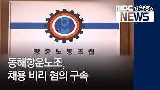 R)동해항운노조, 채용 비리 혐의 위원장 구속