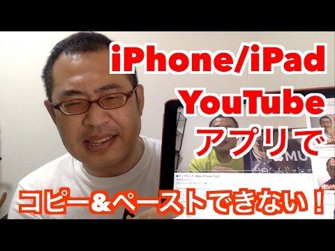 【iPhone/iPad】YouTubeアプリでコピー&ペーストできない!